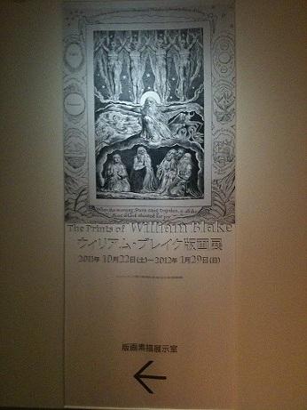 ウィリアム・ブレイク版画展