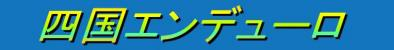 SHIKOKU_ED.jpg