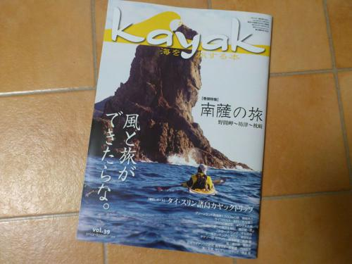 kayak_vol39.jpg