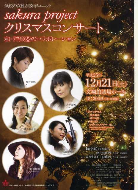 2013.12.22 sakura projectクリスマスライブ表141