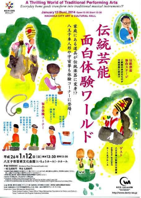 伝統芸能面白体験ワールド表152 - コピー