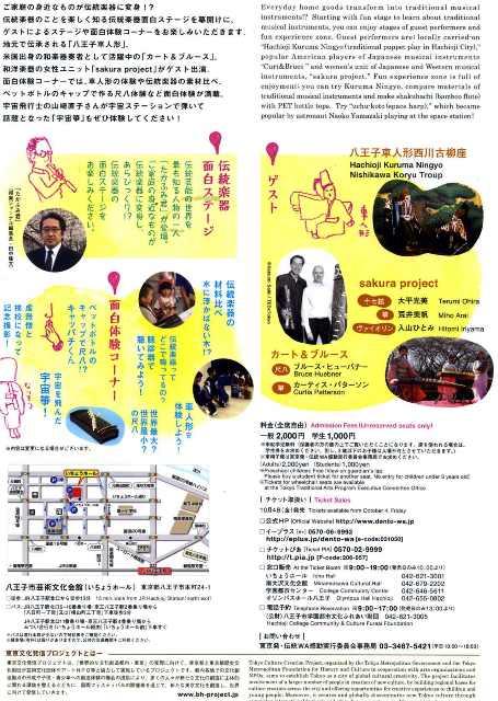 伝統芸能面白体験ワールド裏153 - コピー