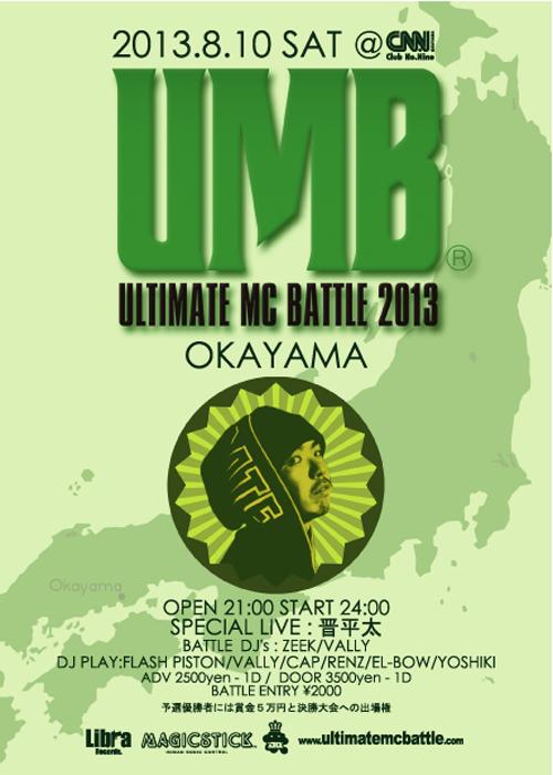 UMB_omote_20130724143920.jpg