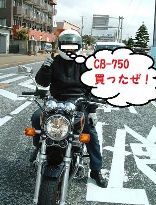 CB750 本田