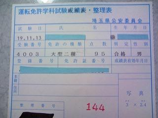2007.11.14-22.59.22.jpg