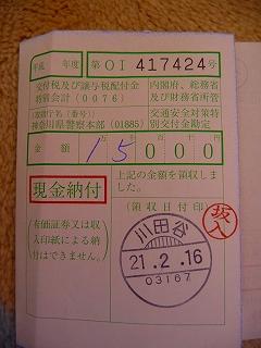 2009.02.16-15.20.45.jpg