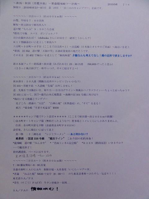 2010.05.30-09.38.19.jpg
