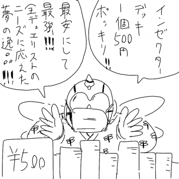 700inzeku-deck_360_360.png