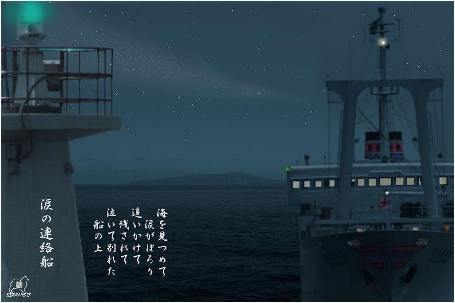 涙の連絡船