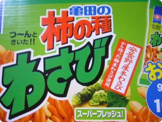 コストコ 柿の種 わさび