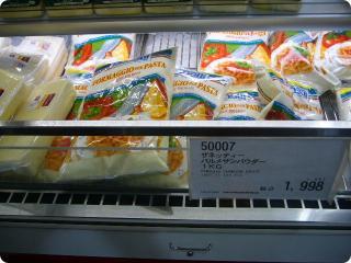コストコ 粉チーズ
