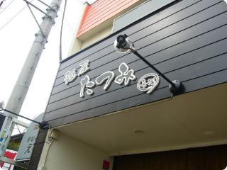 麺屋 たつみ 3