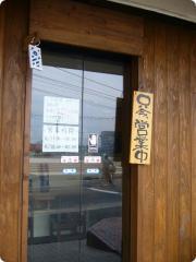 麺屋 たつみ 4