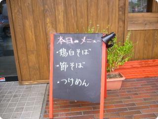 麺屋 たつみ 2