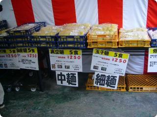 見澤製麺 1003 1