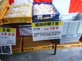 見澤製麺 1003 2