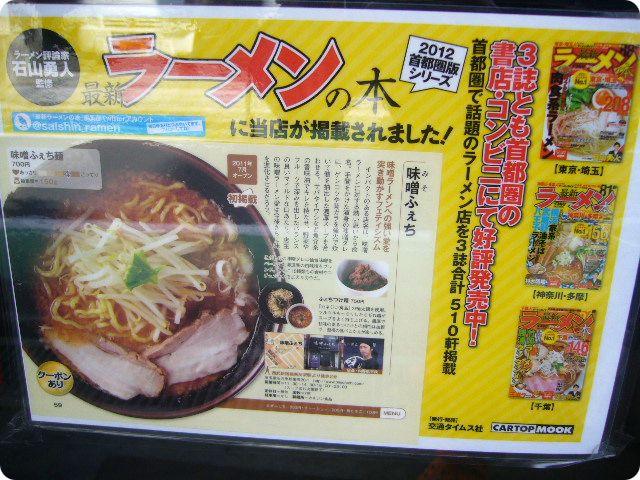 味噌ふぇち 外観2