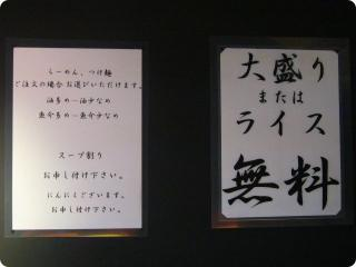 味噌ふぇち メニュー2