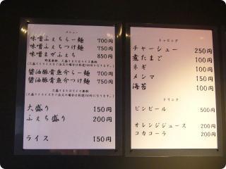 味噌ふぇち メニュー1