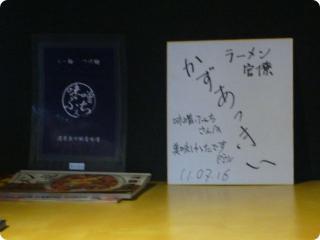 味噌ふぇち 色紙