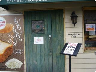 Koigakubo-1.jpg