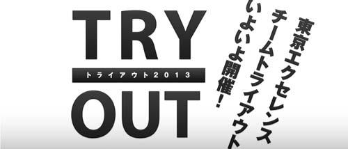 tryout.jpg
