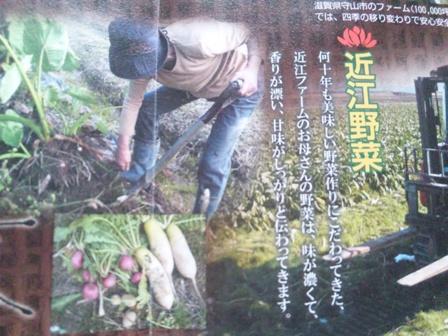 近江野菜♪