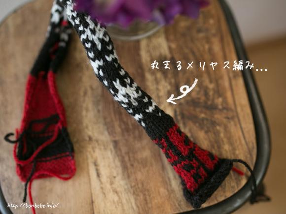 メリヤス編み 丸まる