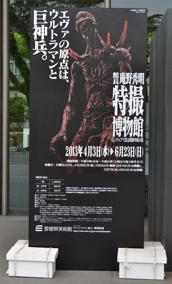 20130504_愛媛松山_特撮博物館 (116)
