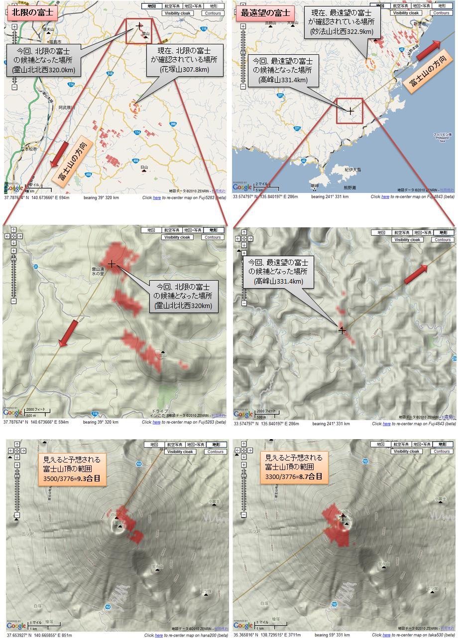 富士の新眺望限界4
