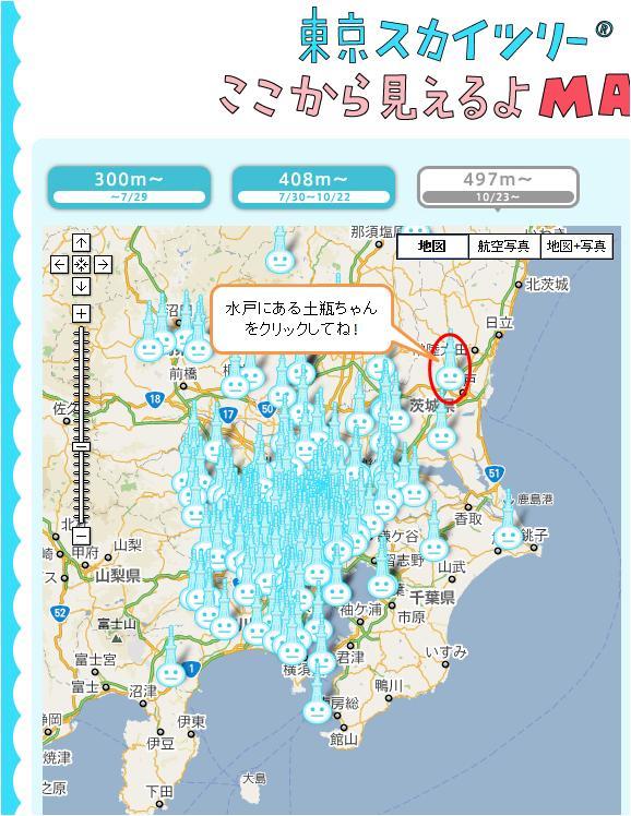 ここからMap水戸.jpg