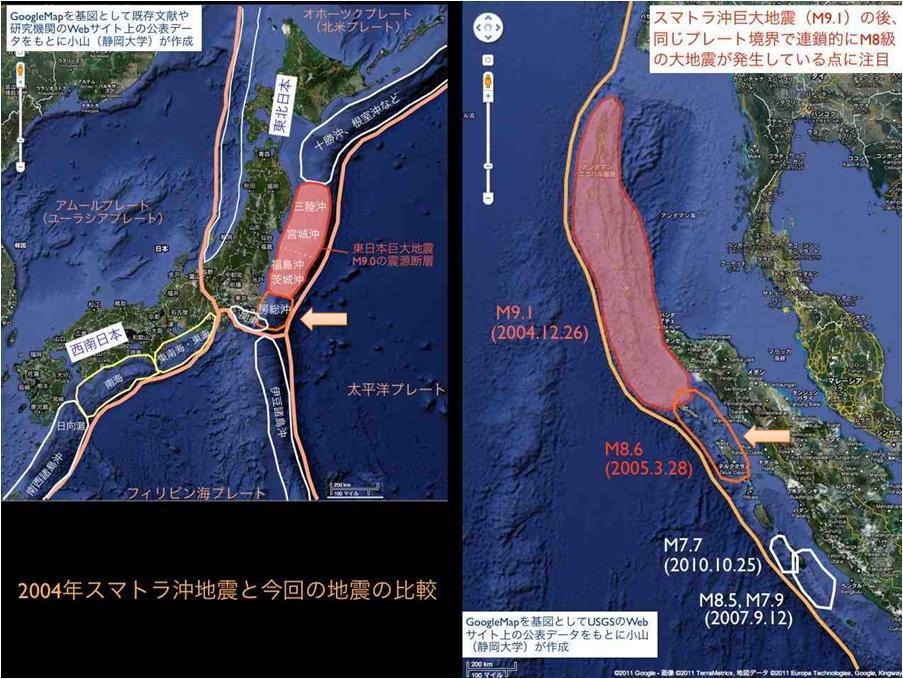 スマトラ地震との比較.jpg