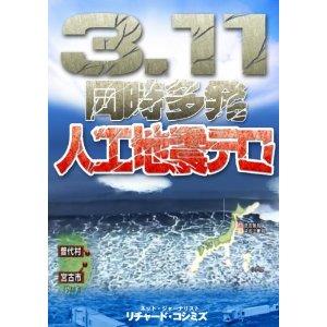 311地震テロ表紙.jpg