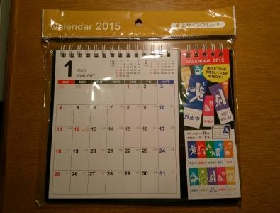 2015cal1.jpg