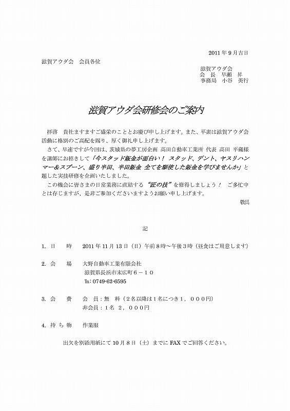 研修会案内状(1109)-001