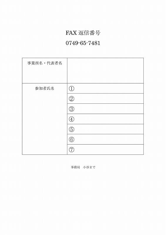 研修会案内状(1109)-002