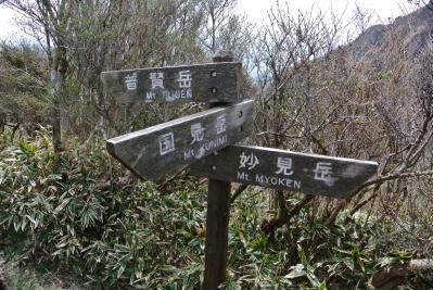 普賢岳04