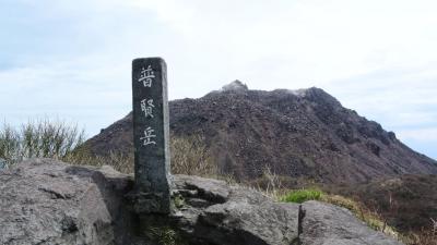 普賢岳01