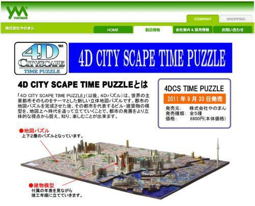4dcityscapetimepuzzle