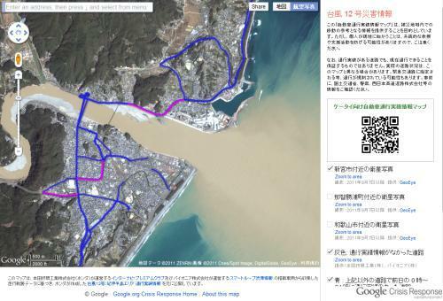 台風12号災害情報サイト