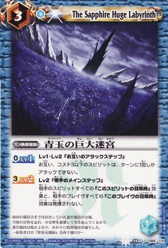 青玉の巨大迷宮