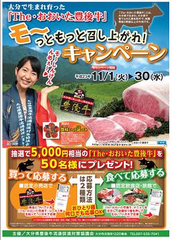 豊後牛秋のキャンペーン2011