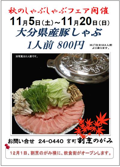 2011秋豚しゃぶ