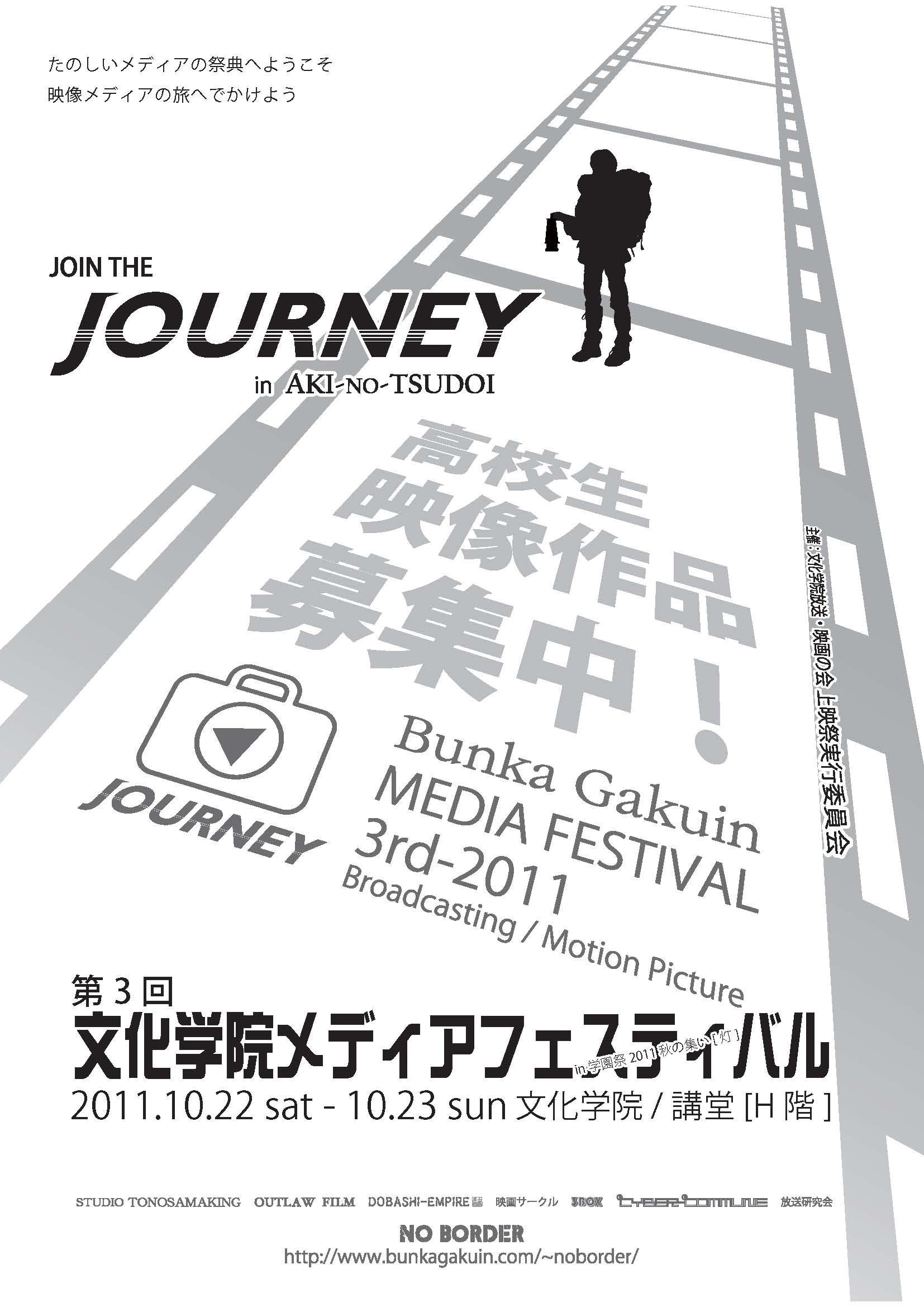 第3回文化学院メディアフェスティバル 2011 JOURNEY 高校生作品募集ポスター