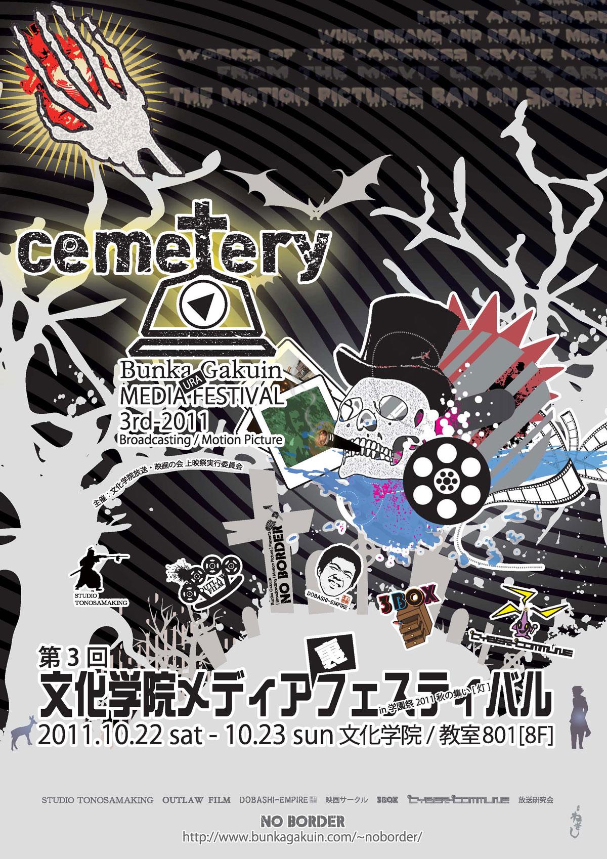 第3回文化学院メディア裏フェスティバル 2011 cemetery