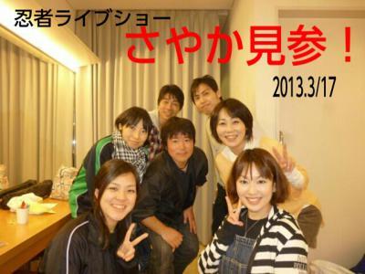 20130317・記念撮影1