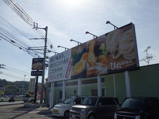 2013_04_01_shimadatakasu02