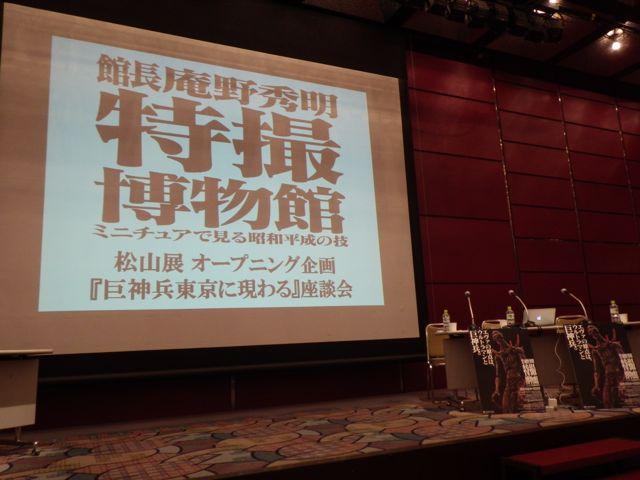 2013_04_03_ehimetokusatsu13