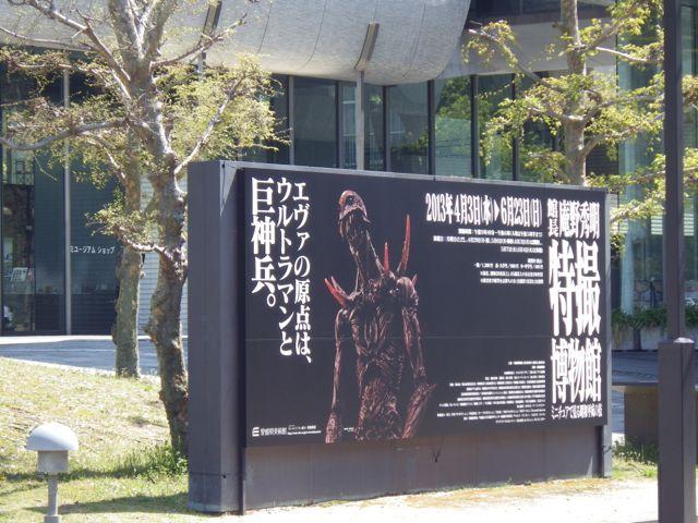 2013_04_03_ehimetokusatsu10