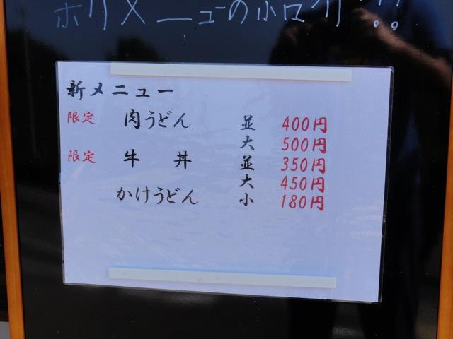 2011_10_16_hamashin02